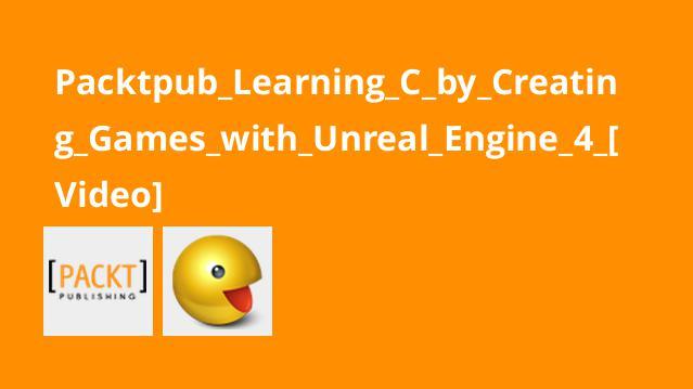 آموزش ++C با ساخت بازی ها توسط Unreal Engine 4